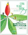 YB2005.JPG
